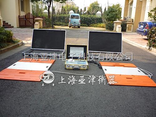 SCS便携式汽车衡 上海直销便携式轴重秤厂家