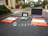 SCS松江便携式汽车衡,便携式电子汽车磅