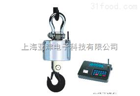 OCS-SZ-BC50吨无线带打印电子吊钩秤大吨位无线带打印电子吊秤
