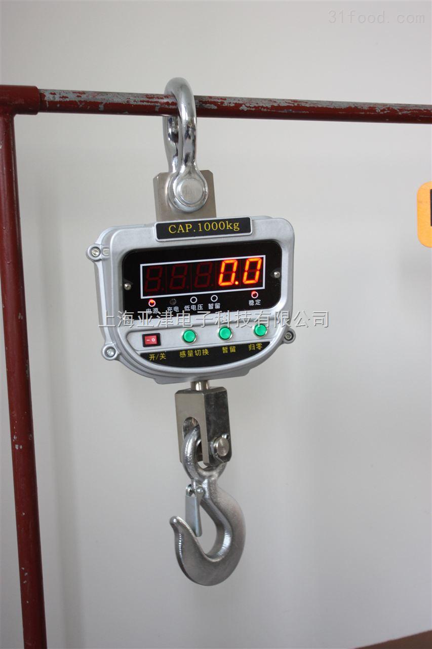 OCS-1T上海1000KG数显电子吊秤价格-N