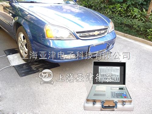 SCS便携式电子汽车地磅秤厂家便携式电子汽车衡